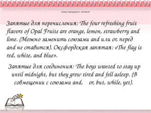 Знаки пунктуации: запятая Запятые для перечисления: The four refreshing frui