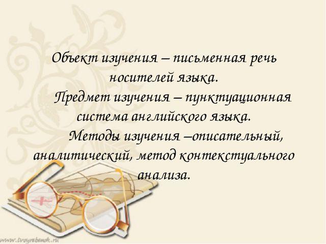 Объект изучения – письменная речь носителей языка. Предмет изучения – пунктуа...