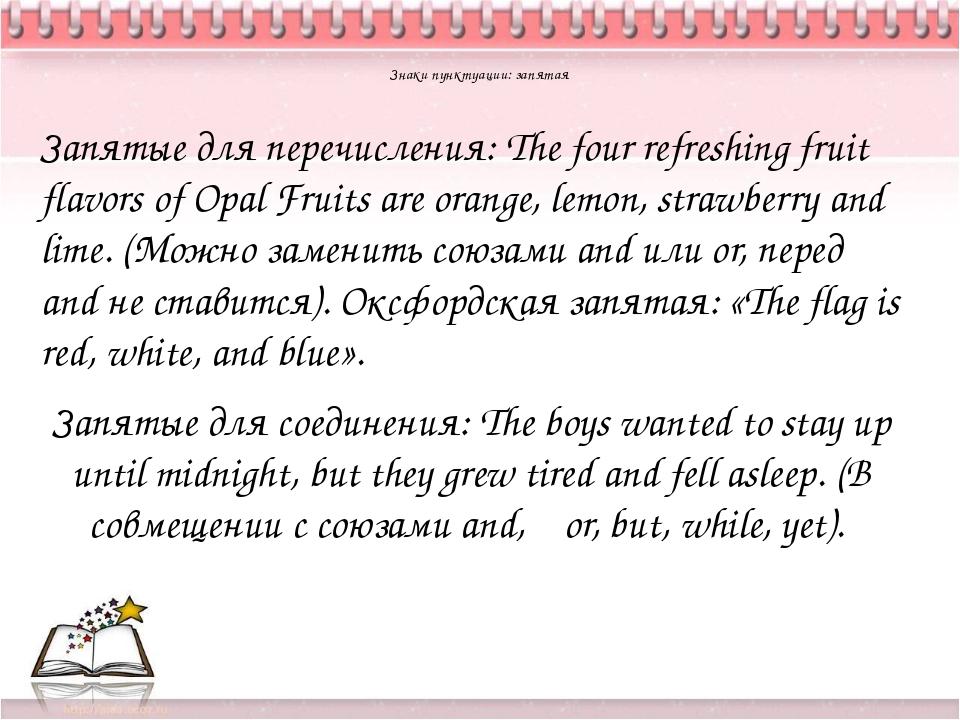 Знаки пунктуации: запятая Запятые для перечисления: The four refreshing frui...