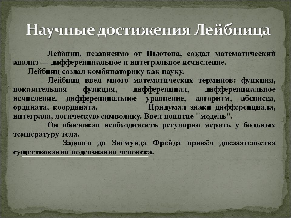 Лейбниц, независимо от Ньютона, создал математический анализ— дифференциаль...