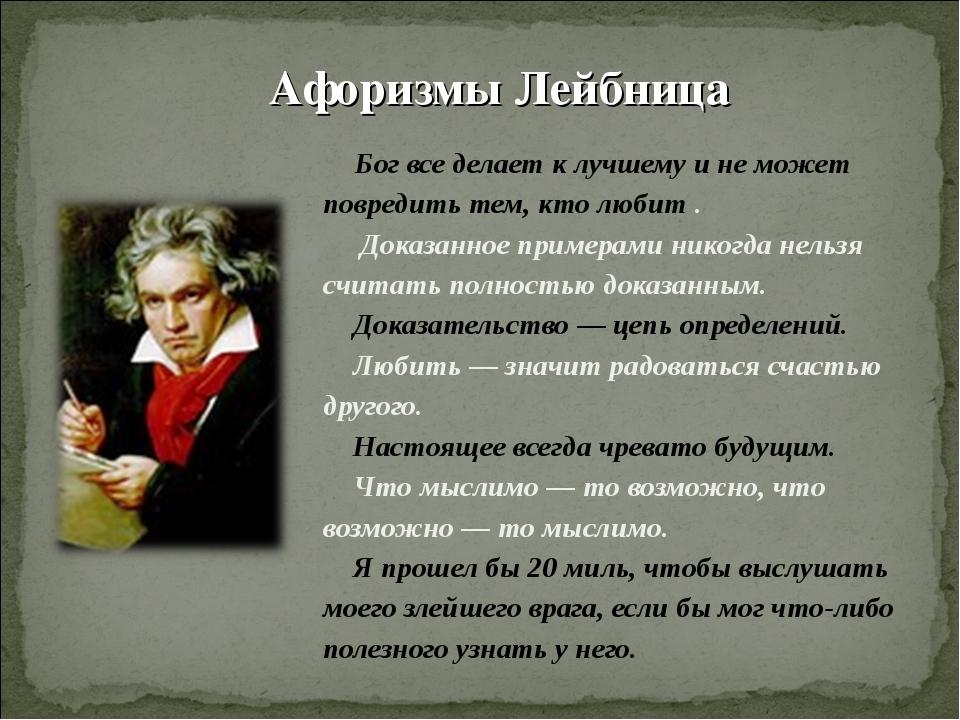 Афоризмы Лейбница Бог все делает к лучшему и не может повредить тем, кто люби...