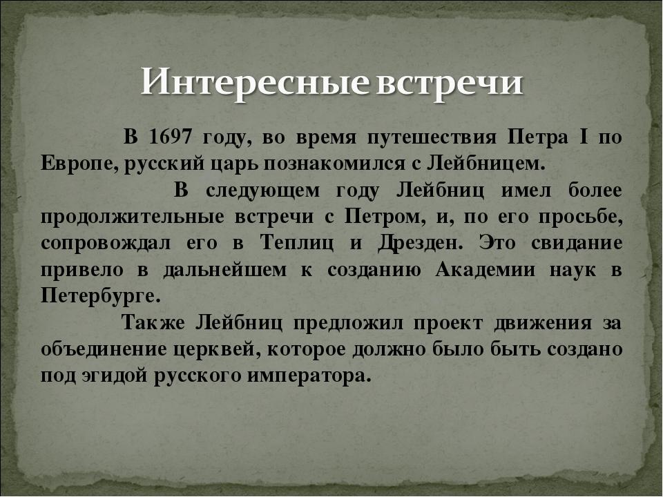В 1697 году, во время путешествия Петра I по Европе, русский царь познакомил...