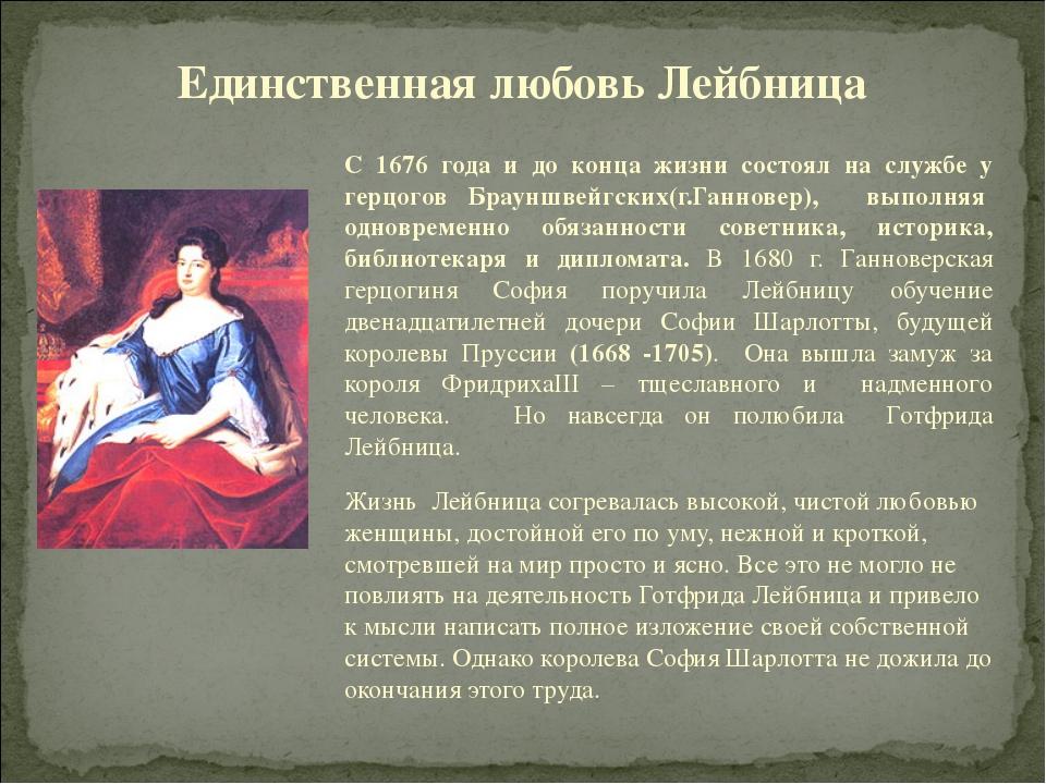 С 1676 года и до конца жизни состоял на службе у герцогов Брауншвейгских(г.Га...