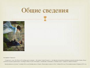 Постер фильма «Теория всего» «Теория всего» (англ. The Theory of Everything,
