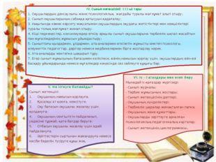IV.Сынып жетекшісінің құқықтары 1.Оқушылардың денсаулығы және психологиялы