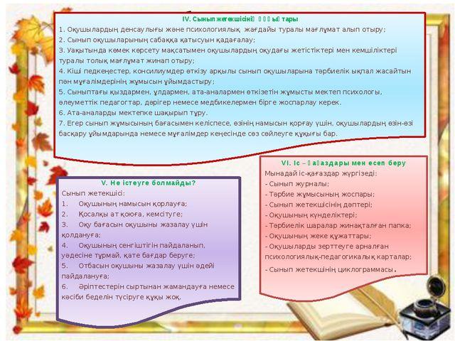 IV.Сынып жетекшісінің құқықтары 1.Оқушылардың денсаулығы және психологиялы...