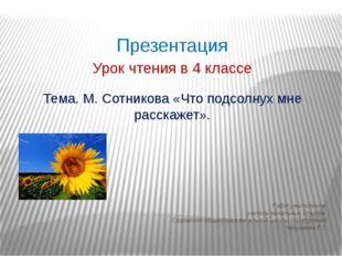 Работу выполнила учитель начальных классов Седовской общеобразовательной школ