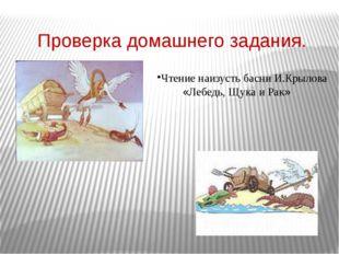 Проверка домашнего задания. Чтение наизусть басни И.Крылова «Лебедь, Щука и Р