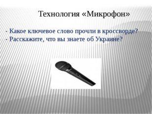 Технология «Микрофон» - Какое ключевое слово прочли в кроссворде? - Расскажи