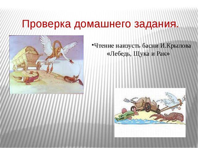 Проверка домашнего задания. Чтение наизусть басни И.Крылова «Лебедь, Щука и Р...