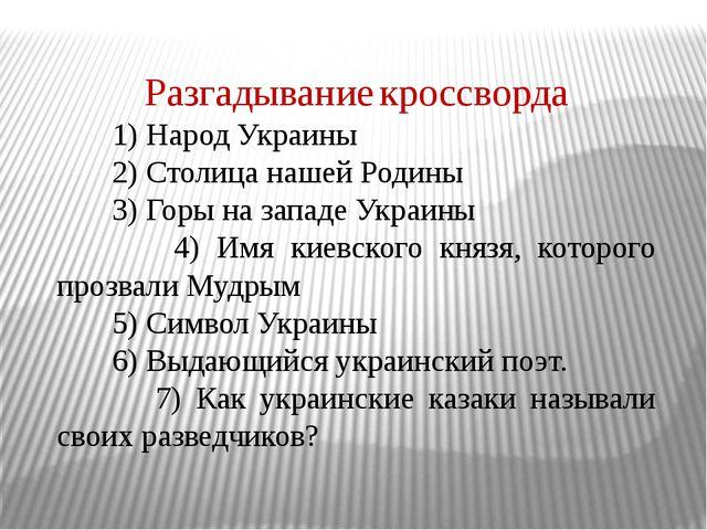 Разгадывание кроссворда 1) Народ Украины 2) Столица нашей Родины 3) Горы на з...