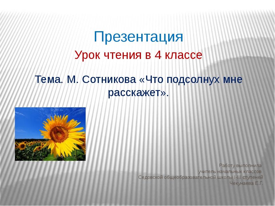Работу выполнила учитель начальных классов Седовской общеобразовательной школ...