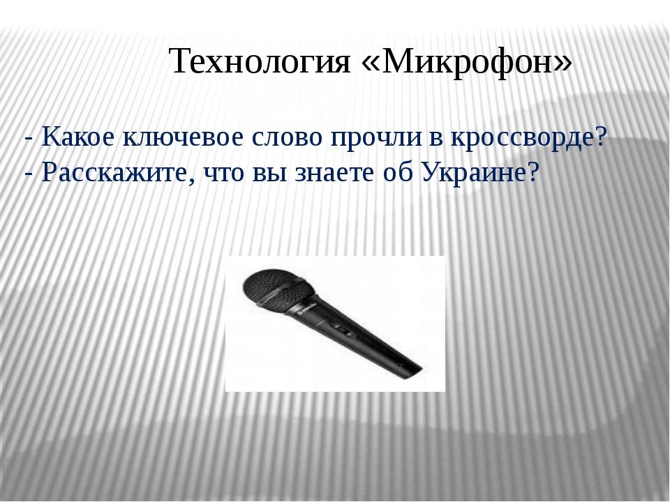 Технология «Микрофон» - Какое ключевое слово прочли в кроссворде? - Расскажи...