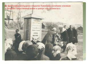 На фотографии изображено открытие Памятника погибшим землякам в Великой Отеч