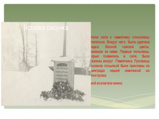 Жители села к памятнику относились почтительно. Вокруг него была сделана огр