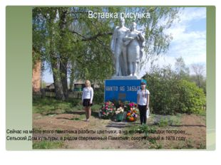 Сейчас на месте этого памятника разбиты цветники, а на месте площадки постро