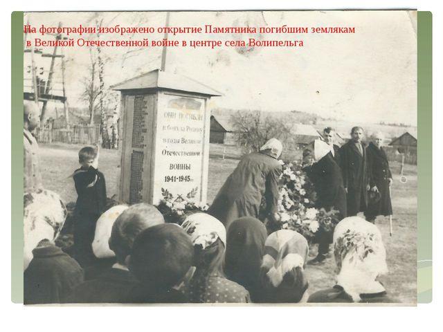 На фотографии изображено открытие Памятника погибшим землякам в Великой Отеч...
