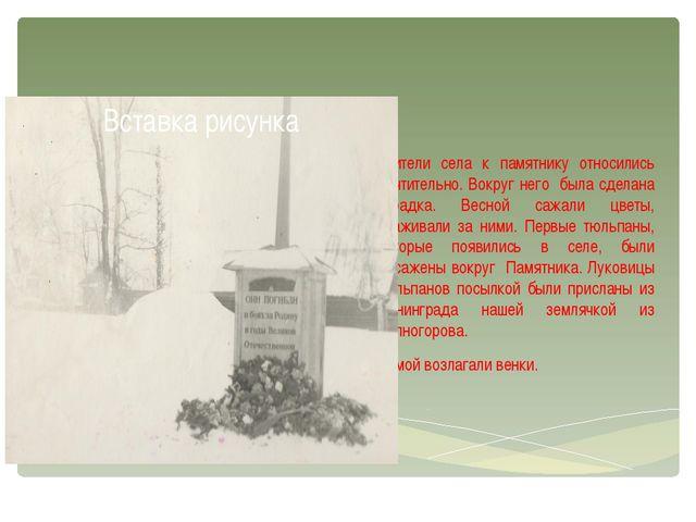 Жители села к памятнику относились почтительно. Вокруг него была сделана огр...