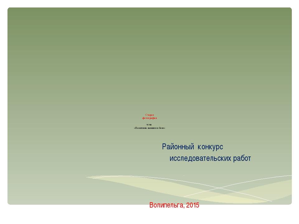 Старая фотография тема «Памятник павшим в бою» Районный конкурс исследовател...