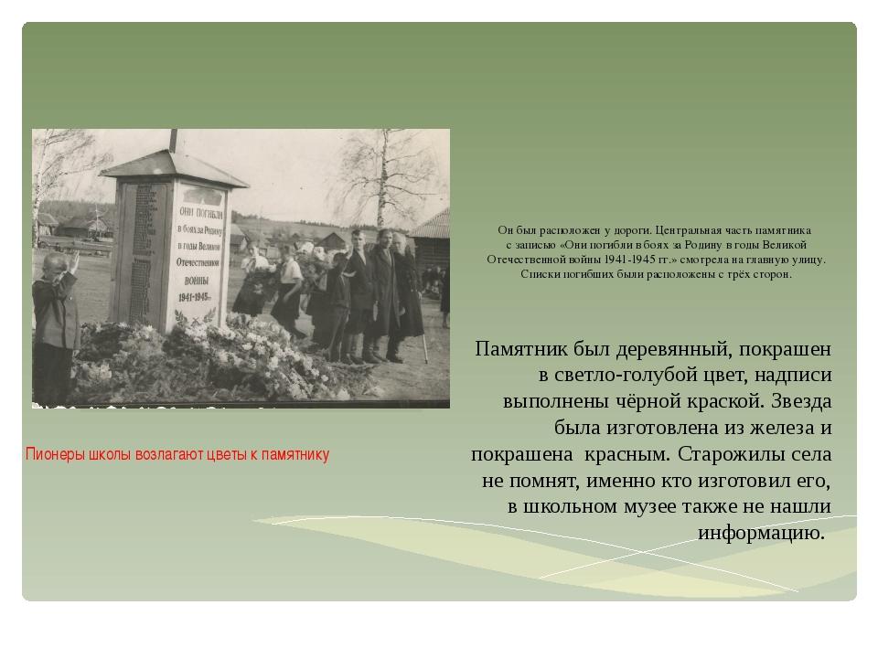 Он был расположен у дороги. Центральная часть памятника с записью «Они погиб...
