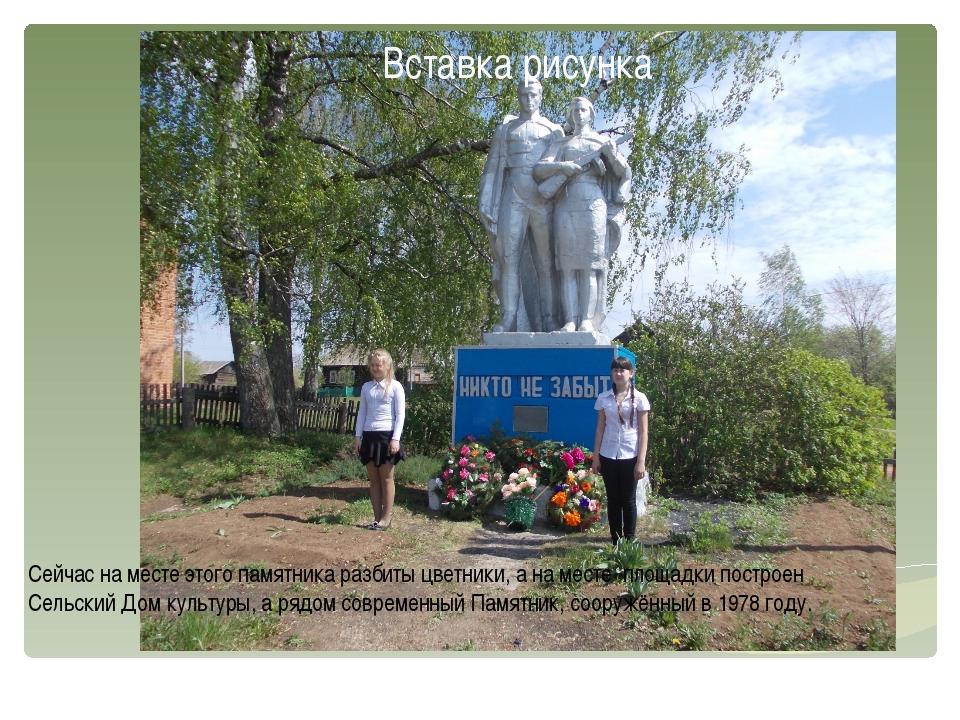 Сейчас на месте этого памятника разбиты цветники, а на месте площадки постро...