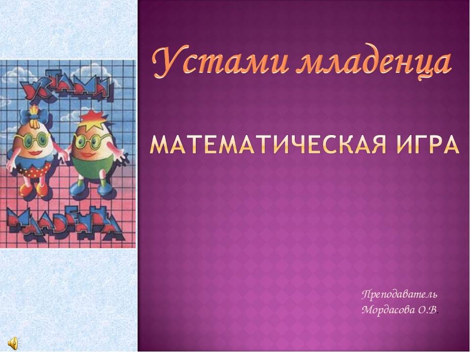 Преподаватель Мордасова О.В.