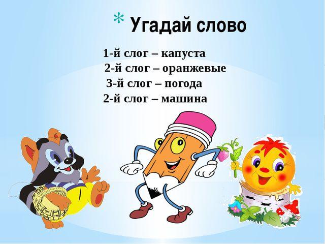 Угадай слово 1-й слог – капуста 2-й слог – оранжевые 3-й слог – погода 2-й с...