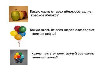 Какую часть от всех яблок составляет красное яблоко? Какую часть от всех шаро