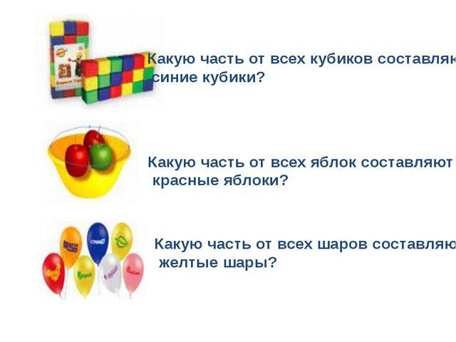 Какую часть от всех кубиков составляют синие кубики? Какую часть от всех ябло...