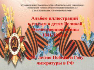 Муниципальное бюджетное общеобразовательное учреждение «Устьинская средняя об