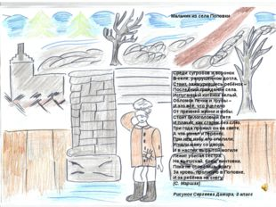Мальчик из села Поповки Среди сугробов и воронок В селе, разрушенном дотла,