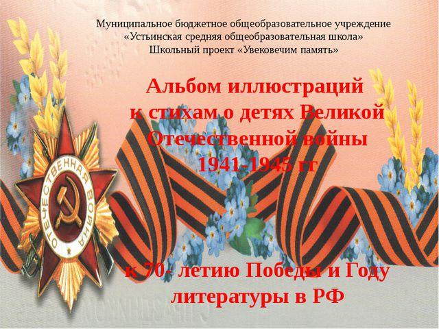 Муниципальное бюджетное общеобразовательное учреждение «Устьинская средняя об...