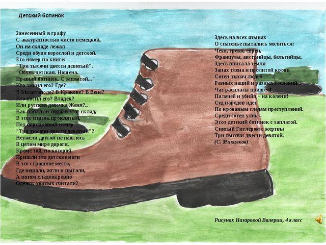 Детский ботинок Здесь на всех языках О спасенье пытались молиться: Чехи, г...