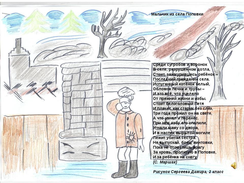 Мальчик из села Поповки Среди сугробов и воронок В селе, разрушенном дотла,...