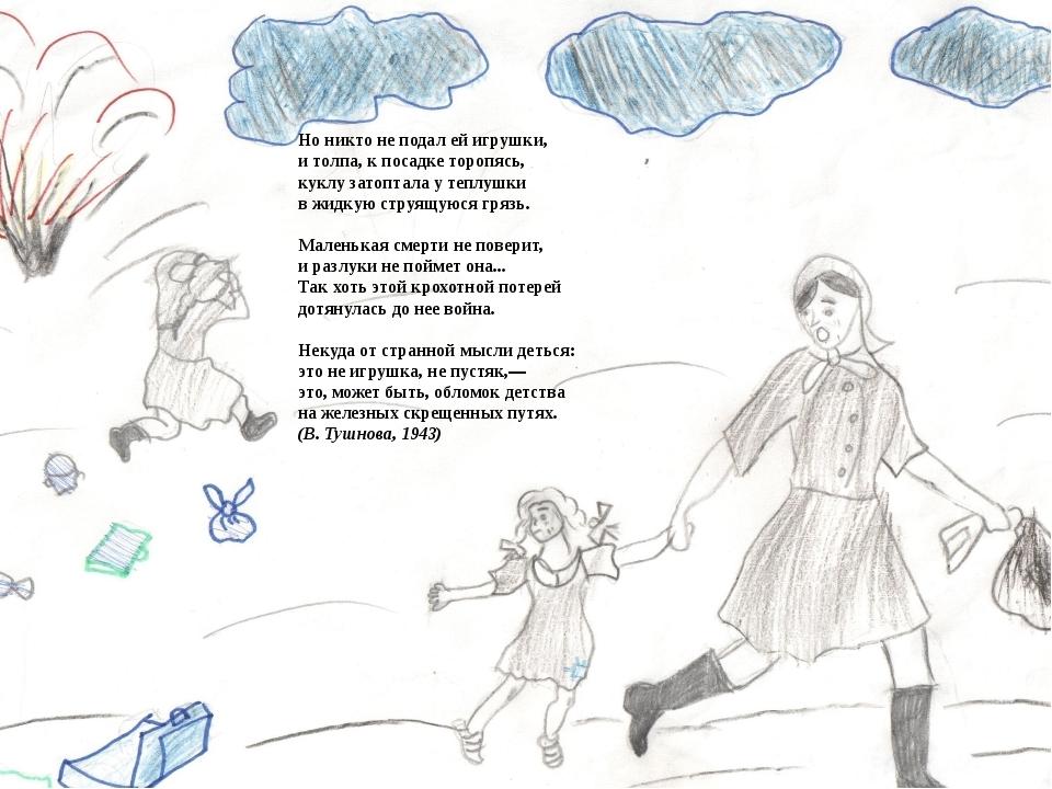 Но никто не подал ей игрушки, и толпа, к посадке торопясь, куклу затоптала у...