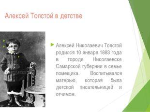 Алексей Толстой в детстве Алексей Николаевич Толстой родился 10 января 1883