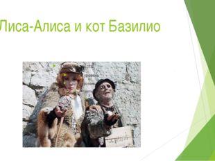 Лиса-Алиса и кот Базилио