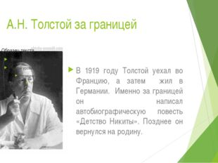 А.Н. Толстой за границей В 1919 году Толстой уехал во Францию, а затем жил в
