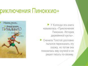 «Приключения Пиноккио» У Коллоди эта книга называлась «Приключения Пиноккио.