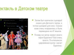 Спектакль в Детском театре Затем был напечатан сценарий сказки для Детского т