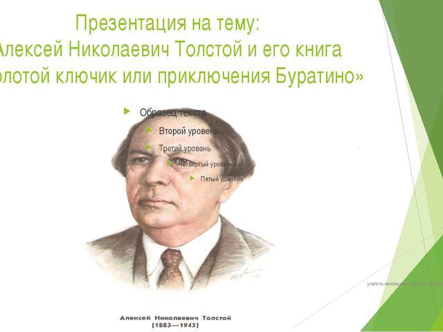 Презентация на тему: Алексей Николаевич Толстой и его книга «Золотой ключик и...