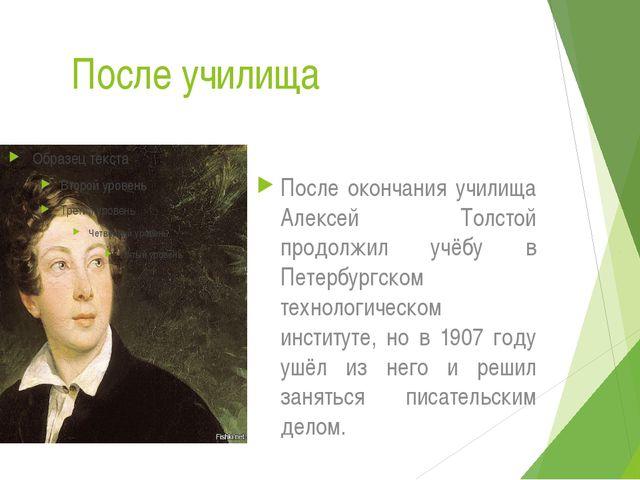 После училища После окончания училища Алексей Толстой продолжил учёбу в Пете...