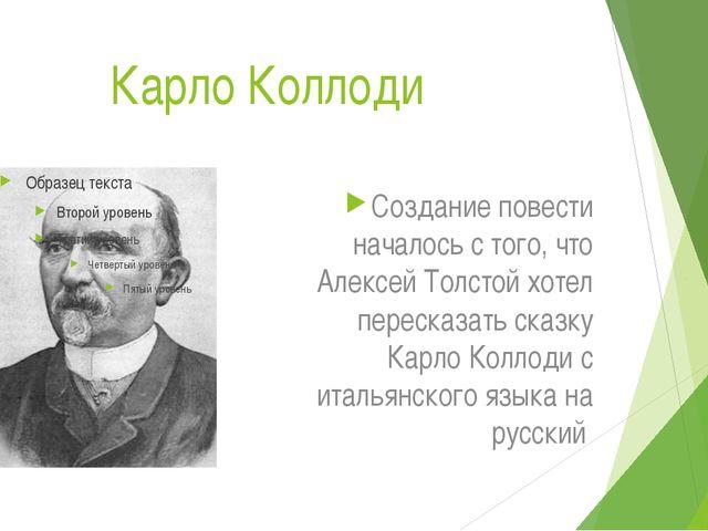Карло Коллоди Создание повести началось с того, что Алексей Толстой хотел пер...
