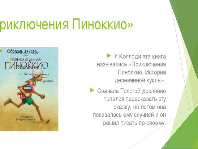 «Приключения Пиноккио» У Коллоди эта книга называлась «Приключения Пиноккио....