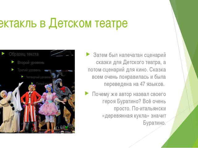Спектакль в Детском театре Затем был напечатан сценарий сказки для Детского т...