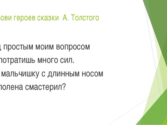 Назови героев сказки А. Толстого Над простым моим вопросом Не потратишь мног...