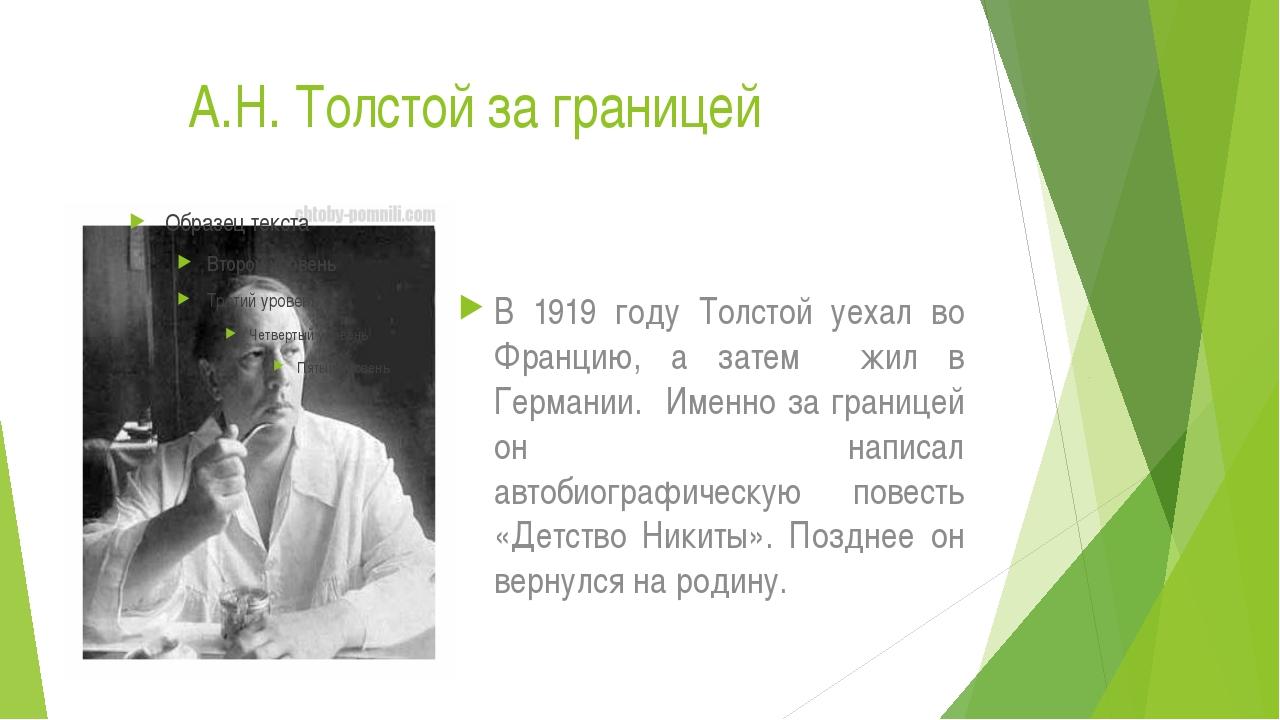 А.Н. Толстой за границей В 1919 году Толстой уехал во Францию, а затем жил в...