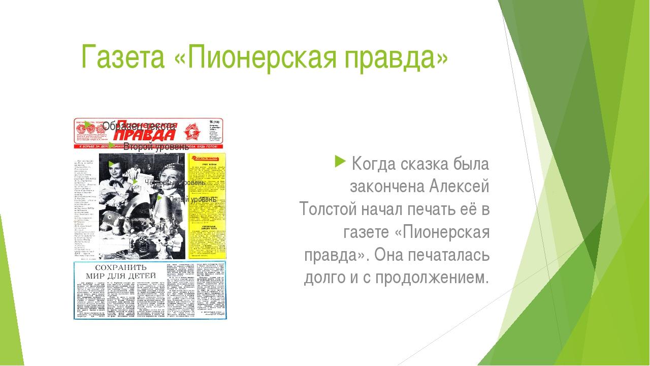 Газета «Пионерская правда» Когда сказка была закончена Алексей Толстой начал...