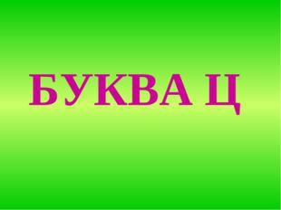 БУКВА Ц
