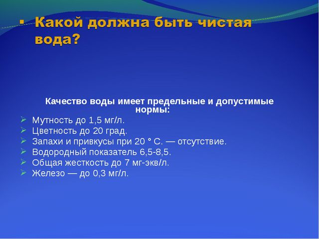 Качество воды имеет предельные и допустимые нормы: Мутность до 1,5 мг/л. Цве...